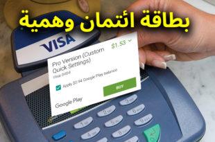بطاقة ائتمان وهمية