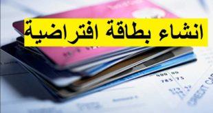 انشاء بطاقة فيزا افتراضية مجانية