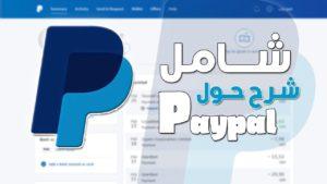 كيفية استخدام حساب PayPal في المملكة العربية السعودية ؟